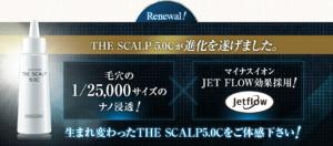 THE SCALP5.0